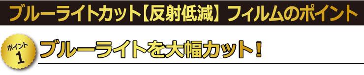 【ポイント1】 ブルーライトを大幅カット!