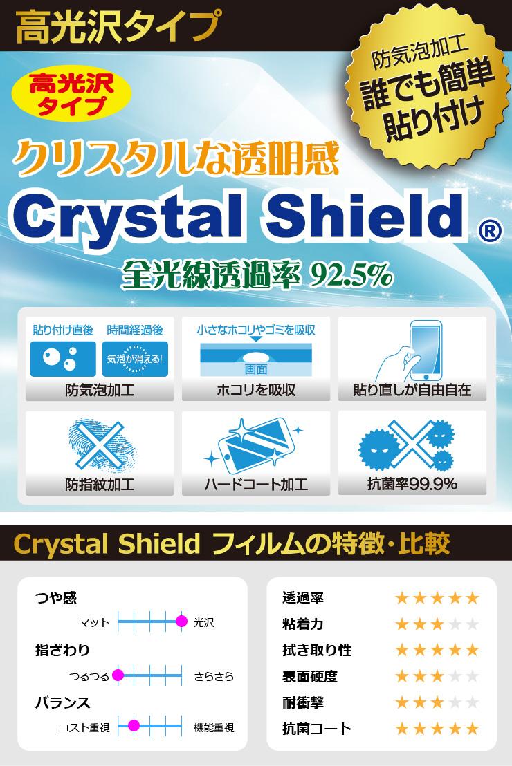 Crystal Shield 保護フィルム