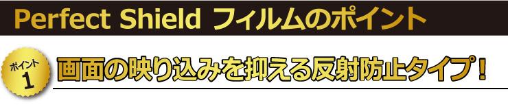 【ポイント1】 画面の映り込みを抑える反射防止タイプ!