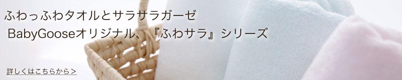 ふわっふわタオルとさらさらガーゼ BabyGooseの『ふわサラ』シリーズ