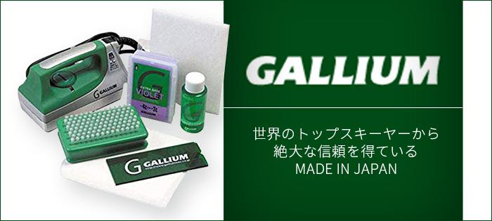 Galliumガリウム