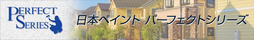 日本ペイント パーフェクトシリーズ