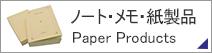 ノート・メモ・紙製品