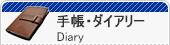 手帳・ダイアリー