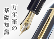 万年筆の基礎知識