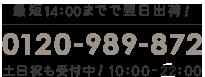 電話番号 | 最短14:00までで翌日出荷!お問い合わせは0120-989-872 | 土曜日も受付中!10:00〜18:00