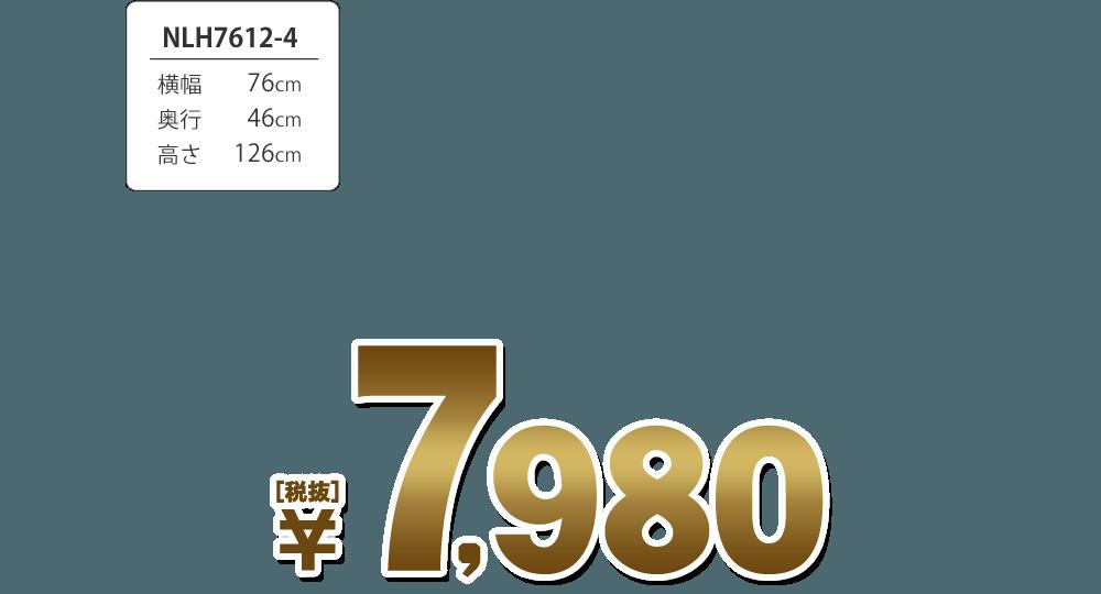 08 >> nlh7612-4