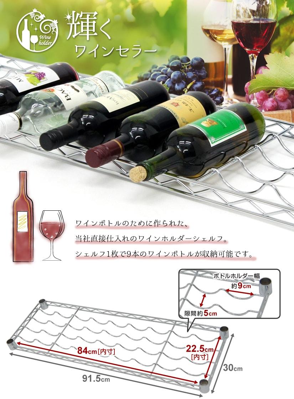 ワインボトルのために作られた、当社直接仕入れのワインホルダーシェルフ。シェルフ1枚で9本のワインボトルが収納可能です。