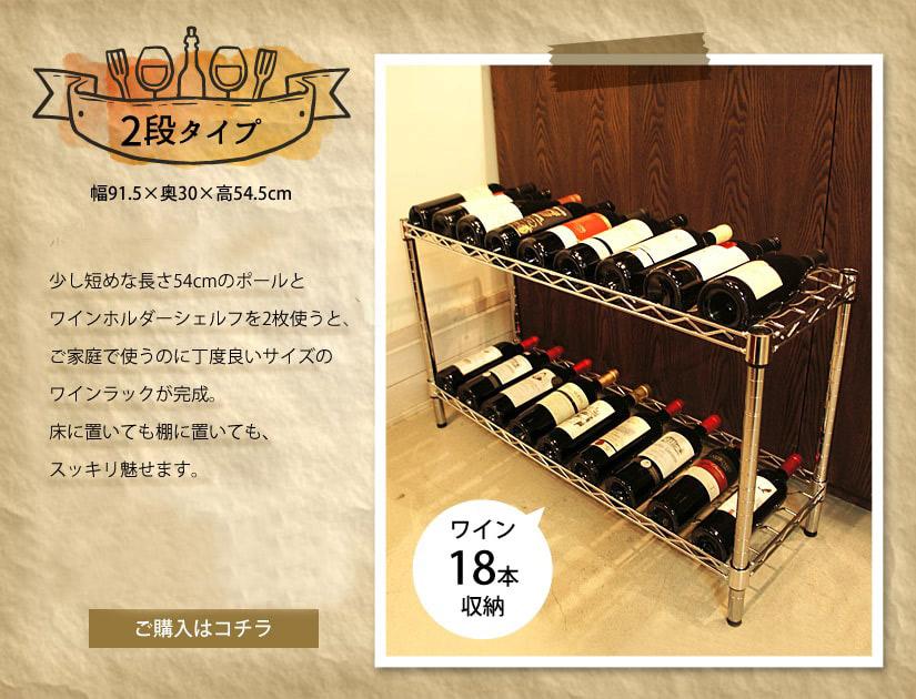 2段タイプ ワイン18本収納 パーツ組み合わせ価格より376円お得!\10,400(税抜)