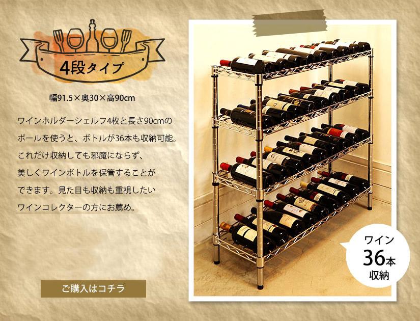 4段タイプ ワイン36本収納 パーツ組み合わせ価格より1,096円お得!\18,980(税抜)