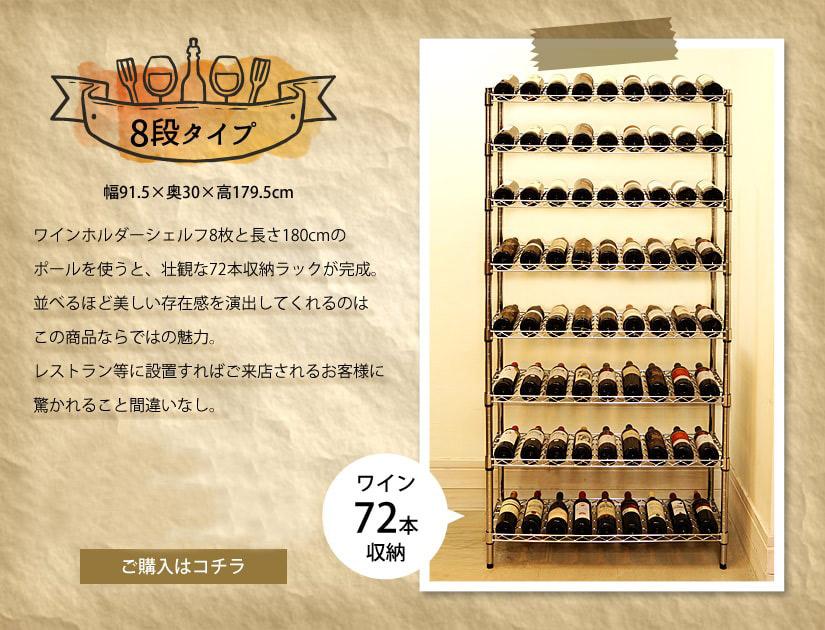 8段タイプ ワイン72本収納 パーツ組み合わせ価格より1,920円お得!\37,800(税抜)