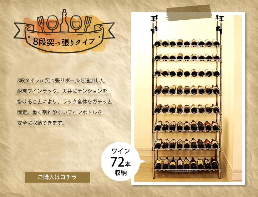 8段突っ張りタイプ ワイン72本収納 パーツ組み合わせ価格より2,610円お得!\39,000(税抜)
