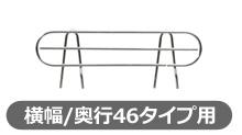 横幅/奥行46タイプ用