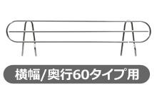 横幅/奥行60タイプ用