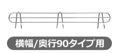 横幅/奥行90タイプ用