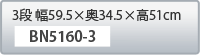 3段 幅59.5×奥39.5×高51cm 3,980円