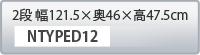 2段 幅121.5×奥46×高47.5cm ntyped12 11,800円