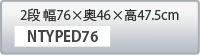 2段 幅76×奥46×高47.5cm ntyped76 8,880円