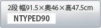 2段 幅91.5×奥46×高47.5cm ntyped90 9,800円