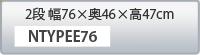 2段 幅76×奥46×高47cm ntypee76 8,800円