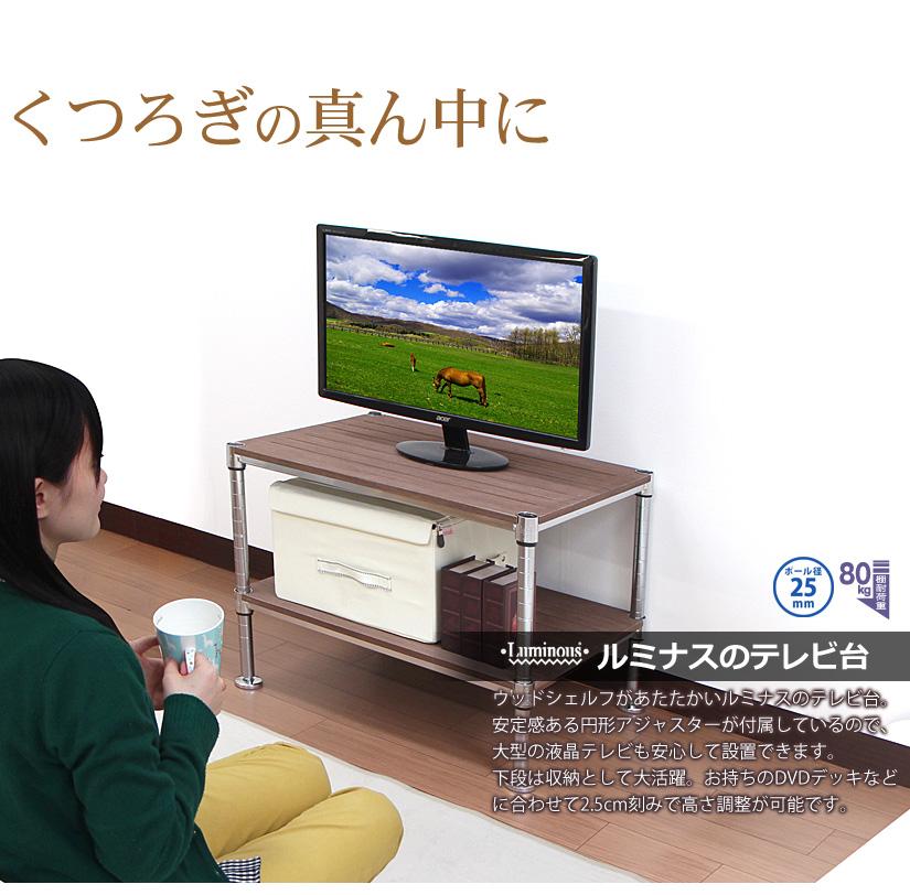25mm ウッドシェルフがあたたかいルミナスのテレビ台。安定感ある円形アジャスターが付属しているので、大型の液晶テレビも安心して設置できます。下段は収納として大活躍。お持ちのDVDデッキなどに合わせて2.5cm刻みで高さ調整が可能です
