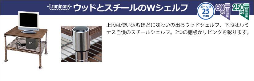 25mm 上段は使い込むほどに味わいの出るウッドシェルフ、下段はルミナス自慢のスチールシェルフ。2つの棚板がリビングを彩ります