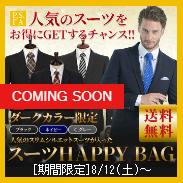 【ダークカラー限定】スーツHAPPY BAG【期間限定】