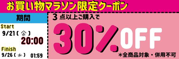 3buy30%off