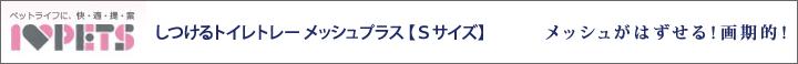 ボンビ しつけるトイレトレー メッシュプラス【Sサイズ】 メッシュがはずせる!画期的!