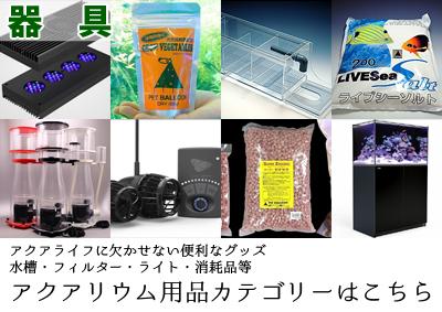 アクリウム用品