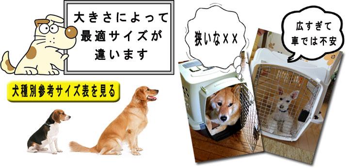 ペットキャリーは犬種によって適合サイズが違います、適合評はコチラ