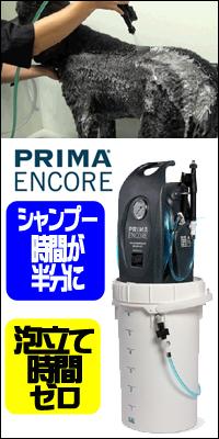 プリマ アンコール