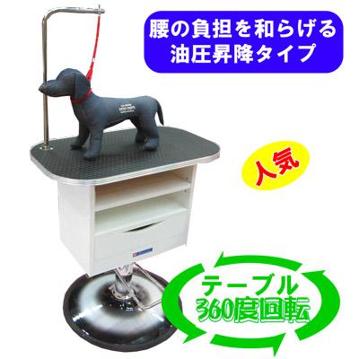 ドリーム トリミングテーブル油圧式ドリームTU-B 『小型から中型犬用』