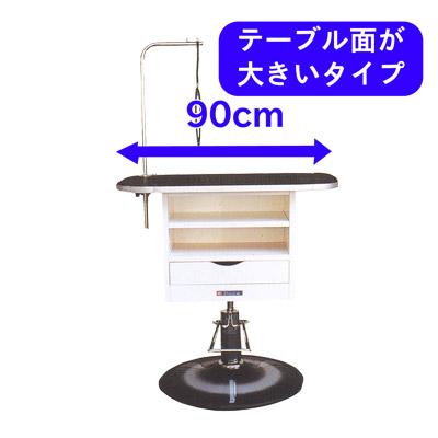 ドリーム トリミングテーブル油圧式ドリームTU-BL