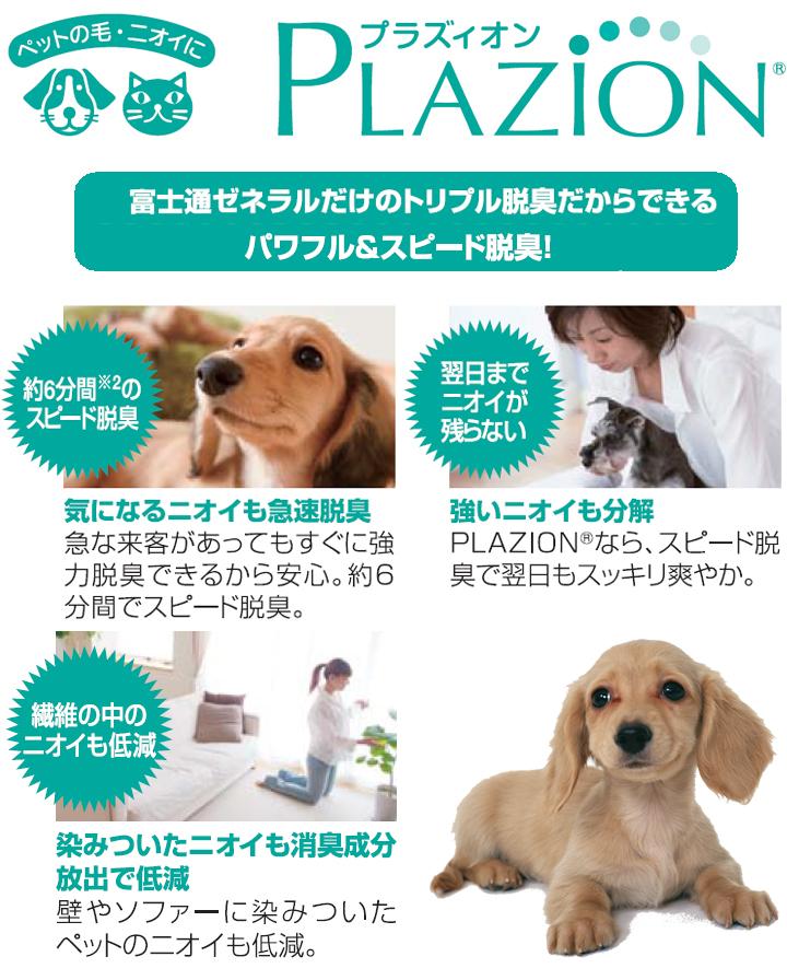 『プラズィオン』の主な特長 パワフル&スピード脱臭が可能な当社独自のトリプル脱臭に加えて、ペットの毛や花粉などアレル物質をキャッチする集じん機能を搭載。さらに、カビ菌も抑制するUV(紫外線)ランプを本体内部に搭載しています。