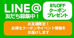 楽天ペットパラダイス LINE@