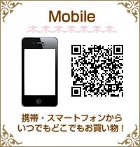 モバイルベージ