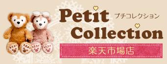 Petit Collection �ץ����쥯�����