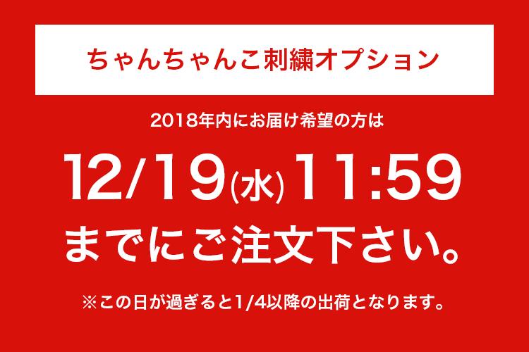 ちゃんちゃんこ刺繍オプション 2018年内締め切り日