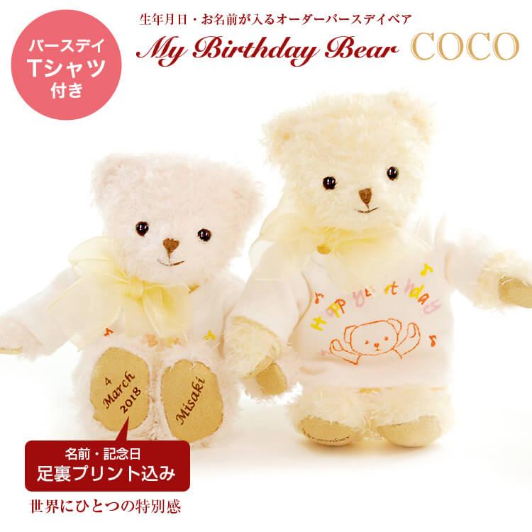 Mbb coco birthday 01