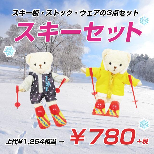 Ski_set_01