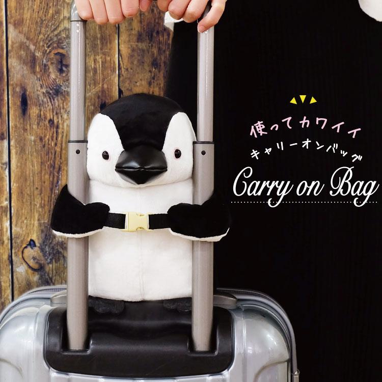 キャリーオンペンギン