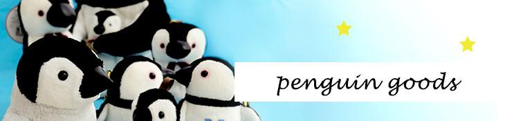 ◎ペンギンシリーズ