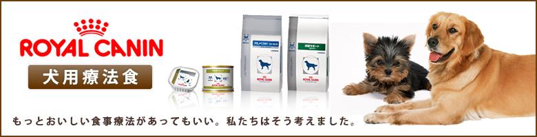 ロイヤルカナン 犬用療法食