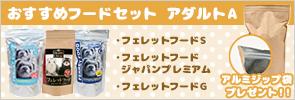 おすすめフードセット アダルトA(アルミ袋プレゼント!)