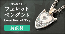 ITANZA フェレットペンダント Love Ferret・Tag