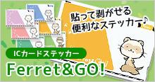 ICカードステッカー Ferret&GO!