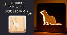 フェレット 木製LEDウォールライト