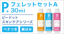 P. ピードット フェレットセットA(ベタつき・黄ばみ) 30ml