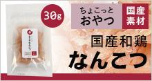 ちょこっとおやつシリーズ 国産和鶏 なんこつ30g